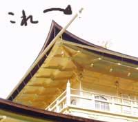 金閣寺のトイ